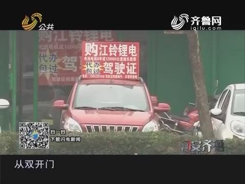 20170318《问安齐鲁》:严查老年代步车 常态化零容忍