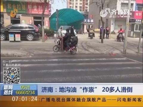"""济南:地沟油""""作祟"""" 20多人滑倒"""