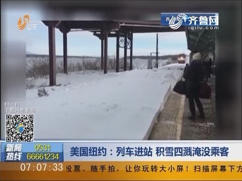美国纽约:列车进站 积雪四溅淹没乘客
