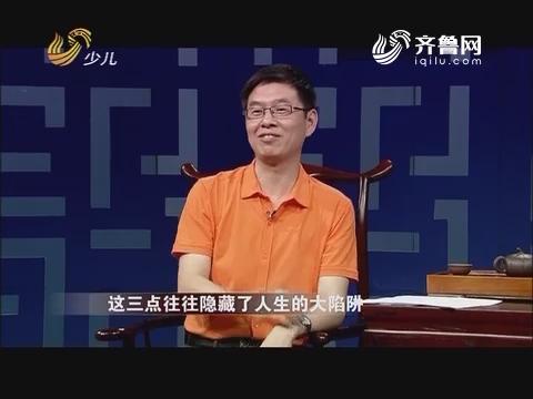 20170319《幸福99》:曾国藩教子十法