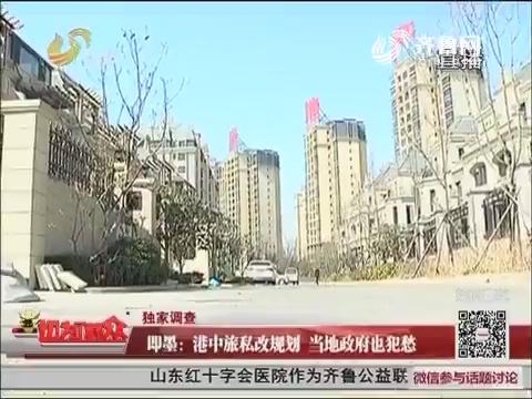 【独家调查】即墨:港中旅私改规划 当地政府也犯愁