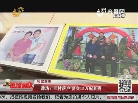 【独家调查】潍坊:回村落户 要交15万配套费