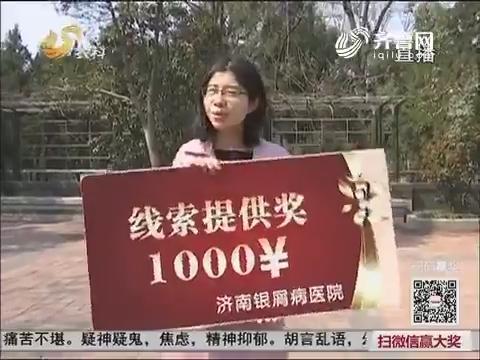 提供重要线索 潍坊观众获千元大奖