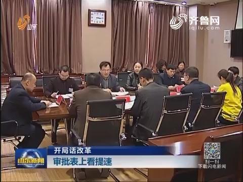 【开局话改革】审批表上看提速