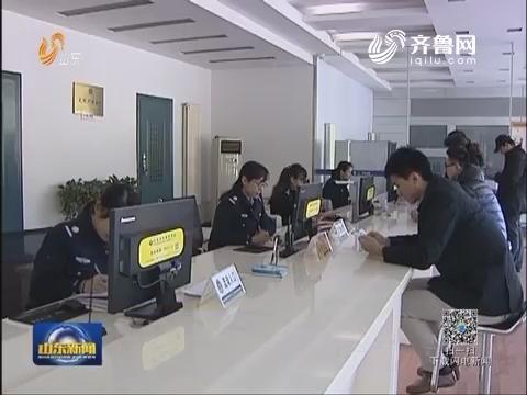 【新闻链接】山东年内初步建成省级一体化网上政务服务平台