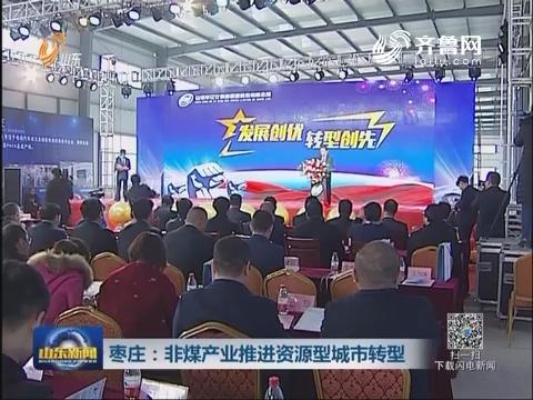 枣庄:非煤产业推进资源型城市转型