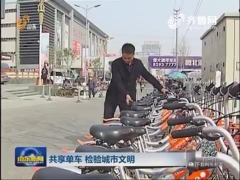 共享单车 检验城市文明