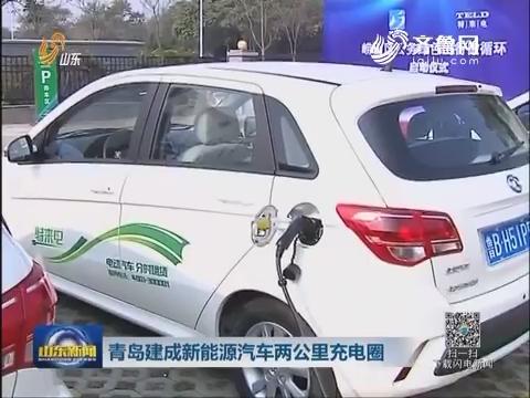 青岛建成新能源汽车两公里充电圈