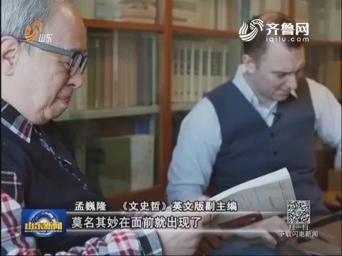 """【守望精神家园·使者】孟巍隆:让海外听到地道""""中国声"""""""