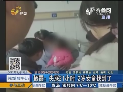 栖霞:失联21小时 2岁女童找到了