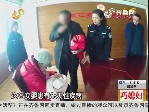 济南:被弃女婴父母找到了