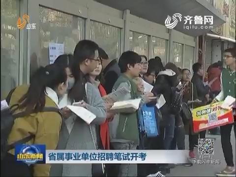 2017山东省属事业单位招聘笔试开考