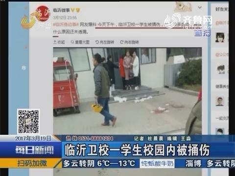 临沂卫校一学生校园内被捅伤