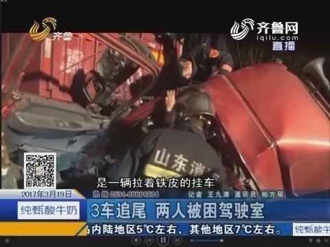 济南:3车追尾 两人被困驾驶室