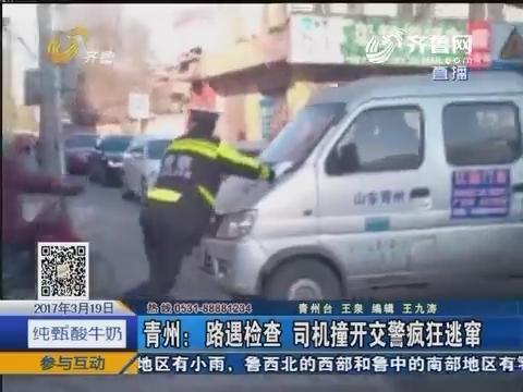 青州:路遇检查 司机撞开交警疯狂逃窜