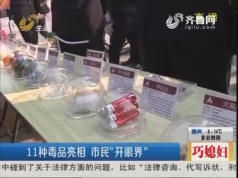 """济南:11种毒品亮相 市民""""开眼界"""""""