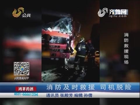 济南:险!渣土车追尾大货车 司机被困