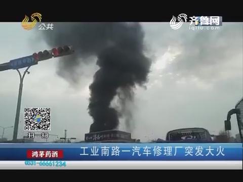 【闪电连线】济南:工业南路一汽车修理厂突发大火