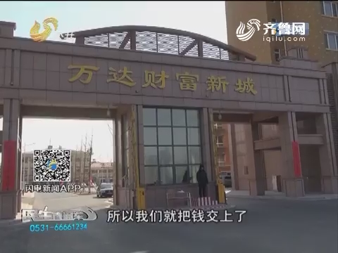 """东营:小区内现""""一线天""""业主质疑买了违建楼"""