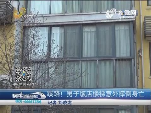 济南:蹊跷!男子饭店楼梯意外摔倒身亡