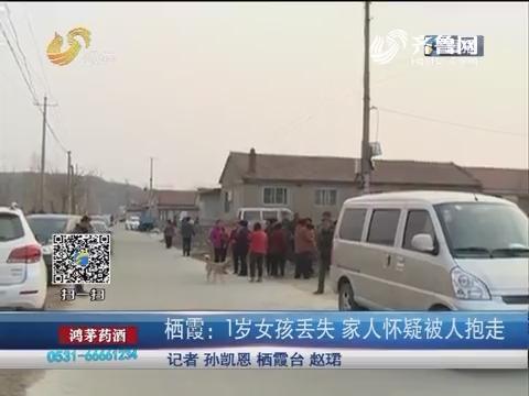 栖霞:1岁女孩丢失 家人怀疑被人抱走