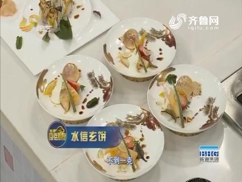 百姓厨神:十七年日本料理技术献艺厨神舞台