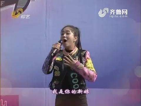 综艺大篷车:姚蓉蓉演唱歌曲《谁是我的新郎》
