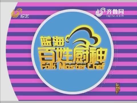 20170319《百姓厨神》:一家四口齐上阵制作网红粘豆包