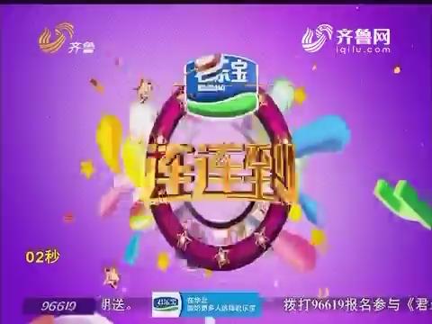 20170319《好运连连到》:畅快游戏 快乐拿奖