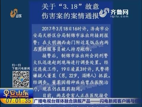 济南:饭店服务员被砍伤案  嫌犯被抓