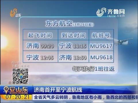 生活圈:济南首开至宁波航线