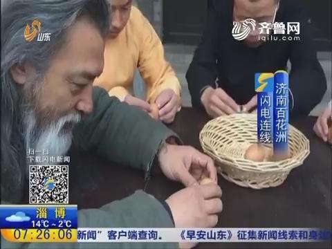 【闪电连线】迎春分:看民俗 赏春花