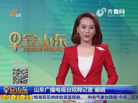 山东广播电视台招聘记者 编辑