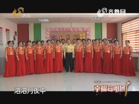20170320《幸福99》:幸福合唱团