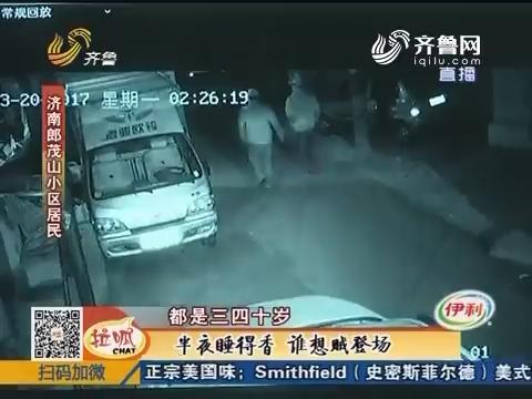济南:半夜睡得香谁想贼登场 十几辆电动车电瓶被偷光