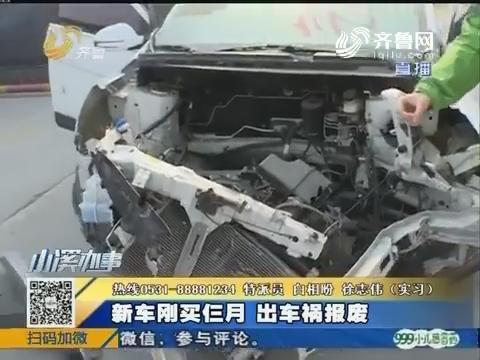 滨州:新车刚买仨月出车祸报废 车主疑惑安全气囊为何没打开