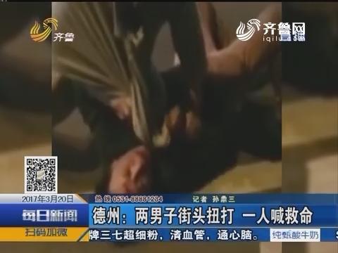 德州:两男子街头扭打 一人喊救命