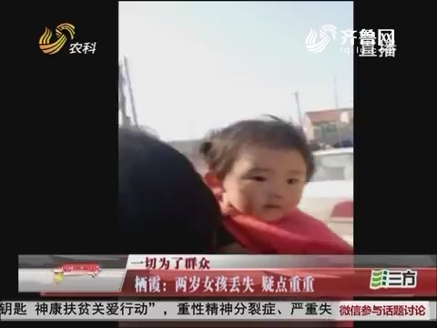 栖霞:两岁女孩丢失 疑点重重