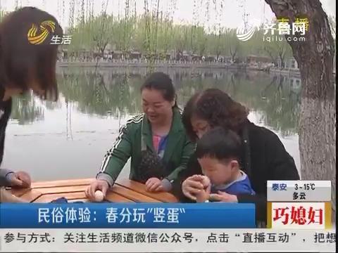 """济南:民俗体验 春分玩""""竖蛋"""""""