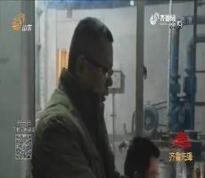20170320《齐鲁先锋》:党员风采·共筑中国梦 党员争先锋 张敏——未竟的抗霾