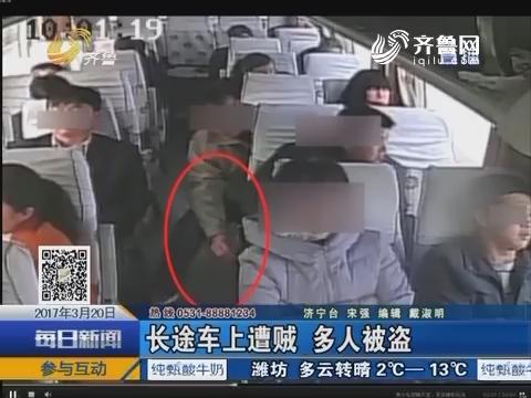 济宁:长途车上遭贼 多人被盗