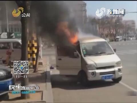 """烟台:面包车发生自燃 消防员""""偶遇""""扑救"""