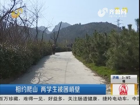 青岛:相约爬山 两学生被困峭壁