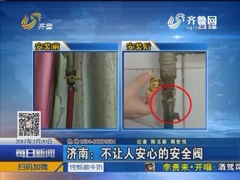 济南:不让人安心的安全阀