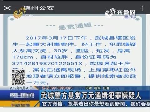 武城警方悬赏万元通缉犯罪嫌疑人