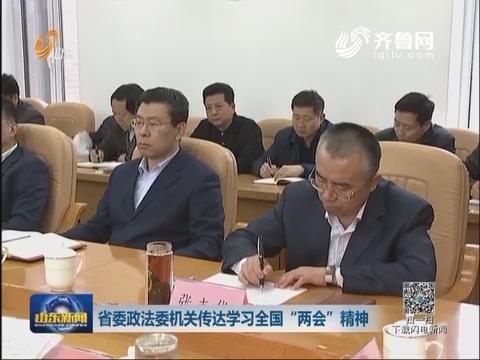 """省委政法委机关传达学习全国""""两会""""精神"""