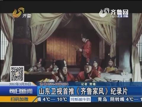 山东卫视首推《齐鲁家风》纪录片