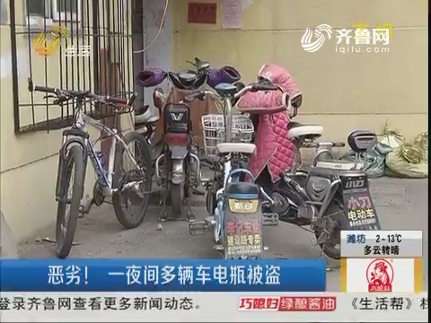 济南:恶劣!一夜间多辆车电瓶被盗