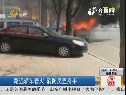 烟台:路遇轿车着火 消防员显身手