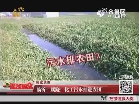 【独家调查】临沂:蹊跷!化工污水抽进农田